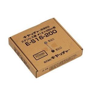 キャッチャー ステンレス線 Φ1.6 200m巻 E-S16-200|denzai-39