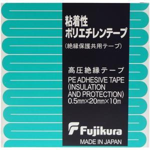 フジクラ 高圧絶縁テープ FB-U 0.5mm厚×20mm幅×10m巻 denzai-39
