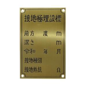 接地極埋設標 黄銅製 国土交通省仕様 denzai-39
