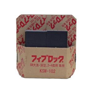 セキスイ フィブロック コンセントボックス(SW用) SW大浅・深型、2〜4個用キット KSW-102|denzai-39