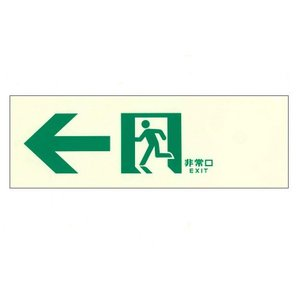 東洋防災 中輝度 避難口誘導標識 NB-102|denzai-39