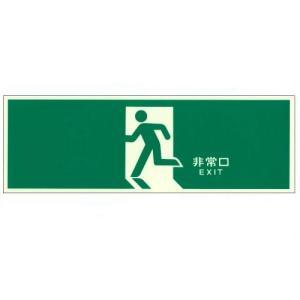 東洋防災 中輝度 避難口誘導標識 NB-104|denzai-39