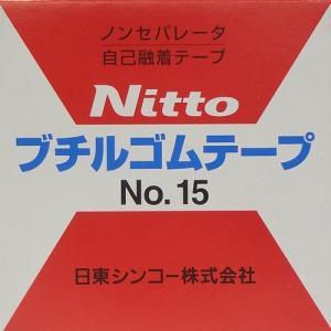 日東シンコー ブチルゴムテープ No.15|denzai-39
