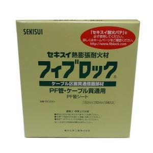 セキスイ フィブロック PF管貫通(壁用) PF管シート SBCZ001|denzai-39