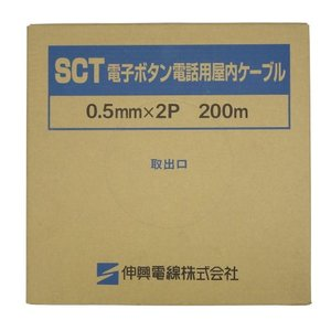 伸興電線 電子ボタン電話用屋内ケーブル SCT0.5mm-3P (200m)|denzai-39
