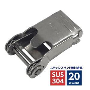 ストレーナー 20mm幅用 SUS304...