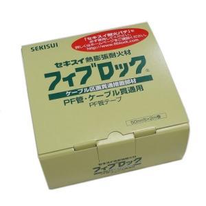 セキスイ フィブロック PF管貫通(壁用) PF管テープ TBCZ014|denzai-39