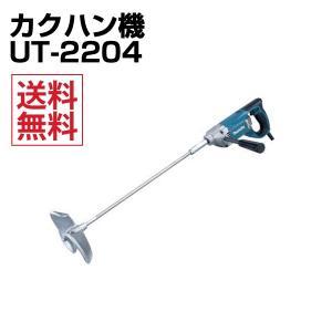 MAKITA マキタ カクハン機 UT-2204|denzai-com