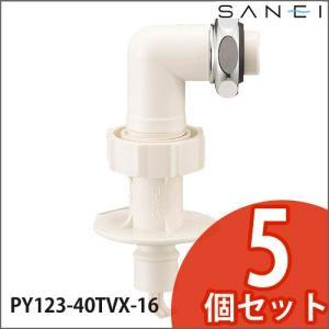 三栄水栓製作 サンエイスイセンセイサクジョ 洗濯機用L型ニップル PY123-40TVX-16 ニップル 洗濯 自動 ストップ|denzai-com