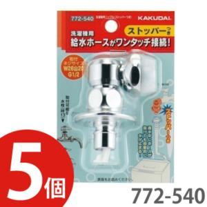 KAKUDAI カクダイ 洗濯機用ニップル ストッパーつき 772-540 5個セット|denzai-com