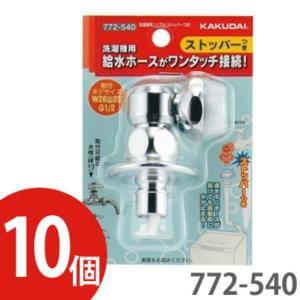 KAKUDAI カクダイ 洗濯機用ニップル ストッパーつき 772-540|denzai-com