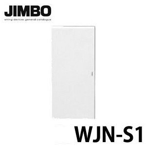 JIMBO 神保電器 J-WIDEシリーズ 配線器具 操作板 シングルマークなし 片切用 WJN-S1|denzai-com