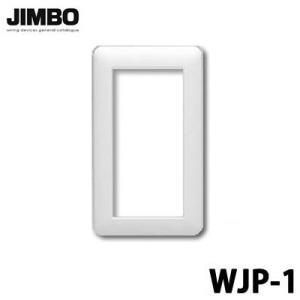 JIMBO 神保電器 J-WIDEシリーズ スイッチプレート 1連用 WJP-1|denzai-com