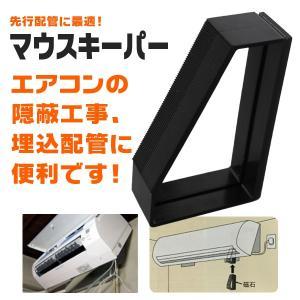 マウスキーパー|denzai-com