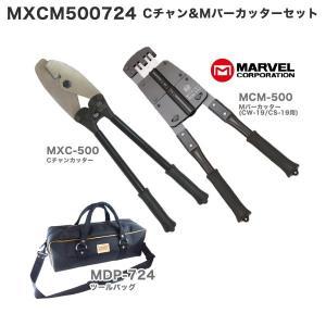 MARVEL マーベル Cチャン&Mバーカッターセット ツールバッグ付 MXCM-500724|denzai-com