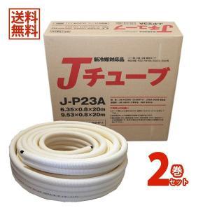 多久販売 エアコン用被覆銅管 Jチューブ 20m 2分3分 ペアコイル J-P23A 2本セット denzai-com