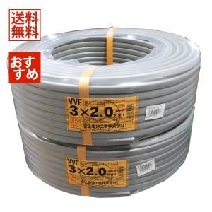 富士電線 VVFケーブル 2本セット 2.0mm×3芯 赤白黒 100m 灰 VVF3×2.0|denzai-com