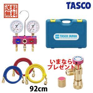 TASCO イチネンタスコ R410A R32ゲージマニホールドキット TA122G-1 denzai-com