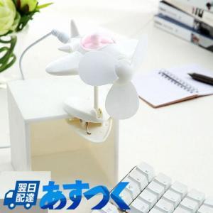 卓上 扇風機 FUNNY AND PLAYFUL USB AIRPLANE CLIP FAN USB-FANAPP ピンク|denzai-com