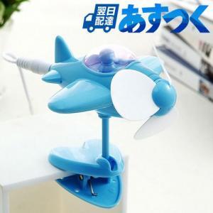卓上 扇風機 FUNNY AND PLAYFUL USB AIRPLANE CLIP FAN USB-FANAPB ブルー|denzai-com