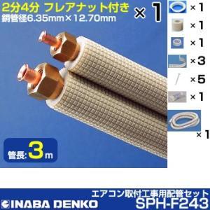因幡電工 エアコン取付工事用配管セット フレア配管セット フレアナット付 SPH-F243 denzai-com