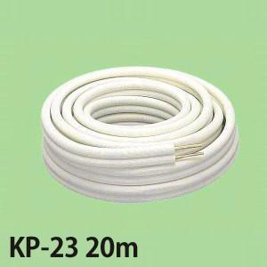 関東器材 ペアコイル エアコン用被覆銅管 2分3分配管 20m KP-23 denzai-com