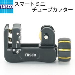 TASCO イチネンタスコ スマートミニチューブカッター TA560SM|denzai-com