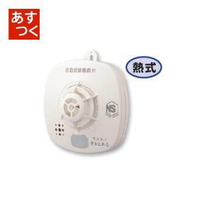 HOCHIKI ホーチキ 熱式住宅用火災警報器 SS-FH-10HCB denzai-com