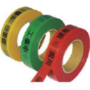 KEIAI 作業表示テープ 撤去 Z0100C03|denzai-com