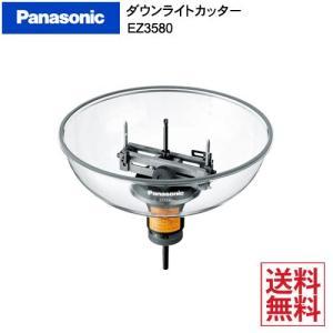 Panasonic/パナソニック ダウンライトカッター EZ3580 denzai-com