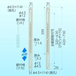 クーラーキャッチャー 塗装仕上げ 室内機据付桟(タテ桟) C-TSG