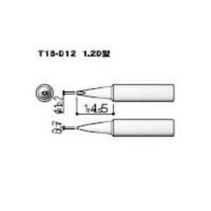 白光 こて先 1.2D型 T18D12の商品画像