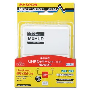 マスプロ 屋外(内)用 UHF用混合器 MXHUD-P 衛星ミキサー/ハイスペックミキサー