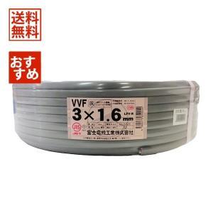 富士電線 VVFケーブル 1.6mm×3芯 赤白黒 100m 灰 VVF3×1.6|denzai-com