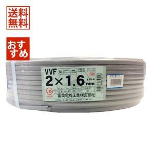 富士電線 VVFケーブル 1.6mm×2芯 白黒 100m 灰 VVF2×1.6|denzai-com