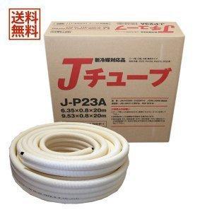 多久販売 エアコン用被覆銅管 Jチューブ 20m 2分3分 ペアコイル J-P23A denzai-com