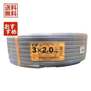 富士電線 VVFケーブル 2.0mm×3芯 赤白黒 100m 灰 VVF3×2.0|denzai-com