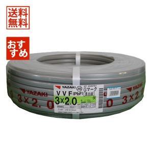 矢崎 VVFケーブル 2.0mm×3芯 黒白緑 Gマーク 100m 灰 VVF3×2.0|denzai-com