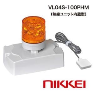 日恵製作所 LED着信表示灯 φ45 ニコフォン AC100V 黄 VL04S-100PHM 無線タイプ (受注生産)|denzai-hotline