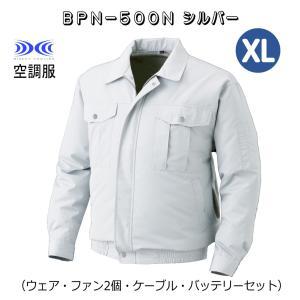 空調服 屋外作業用空調服 BPN-500N (ウェア・ファン2個・ケーブル・バッテリーセット) シルバー XL|denzai-hotline