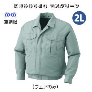 空調服 ポリエステル製長袖ワークブルゾン KU90540 (ウェアのみ) モスグリーン 2L|denzai-hotline