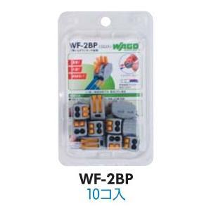 ワゴ(WAGO) ブリスターパック WF-2BP  (10個入)|denzai-hotline