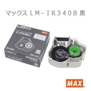 マックス(MAX) レタツイン用インクリボンカセット LM-IR340B 黒 (50m巻) LM90086