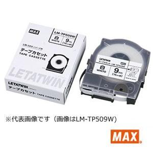 マックス(MAX) LM-TP505W レタツ...の関連商品1