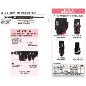 マーベル WAIST GEAR αシリーズセット MAT-70BSETA [MAT70BSETA]|denzai-hotline