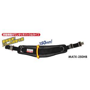 マーベル 幅広柱上安全帯用ベルト ワンタッチ調整機能付 MATX-250HB 【MATX250HB】|denzai-hotline