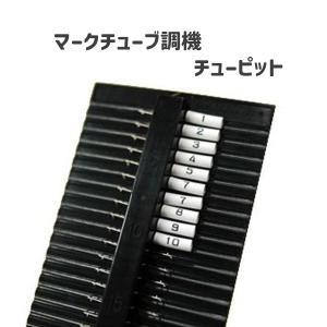 【在庫有り】庭野電機製作所 マークチューブ調機 チューピット|denzai-hotline