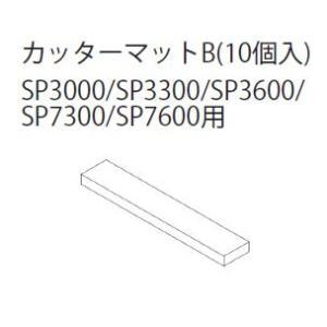 シーティーケイ(CTK) カッターマットB SP3/SP7シリーズ用|denzai-hotline