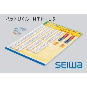 星和電機 ハットリくん MTH-15|denzai-hotline