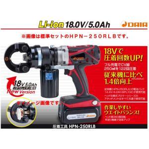 ダイア(DAIA) HPN-250RL3 (HPN-250RL 圧着ヘッド・ダイス・充電器・電池パックなし) 【HPN250RL3】 denzai-hotline